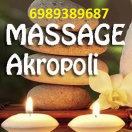 Acropolis Massage